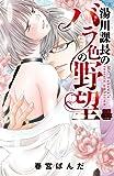 湯川課長のバラ色の野望 (MIU恋愛MAX COMICS)