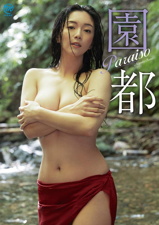 Gカップグラドル 園都 Sono Miyako さん 動画と画像の作品リスト