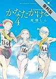 かなたかける(4)【期間限定 無料お試し版】 (ビッグコミックス)