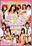 篠めぐみヒストリー4時間 [DVD]