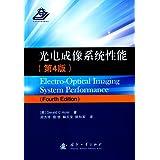光电成像系统性能(第4版)