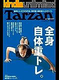 Tarzan(ターザン) 2019年12月12日号 No.777 [全身自体重トレ。] [雑誌]