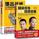 超级符号就是超级创意:席卷中国市场14年的华与华战略营销创意方法(全彩增订版) + 爆品战略:39个超级爆品案例的故事、逻辑与方法 套装2册