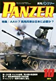 PANZER (パンツァー) 2014年 10月号 [雑誌]
