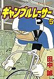 ギャンブルレーサー(5) (モーニングコミックス)