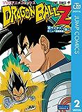 ドラゴンボールZ アニメコミックス 超サイヤ人・ギニュー特戦隊編 巻二 (ジャンプコミックスDIGITAL)