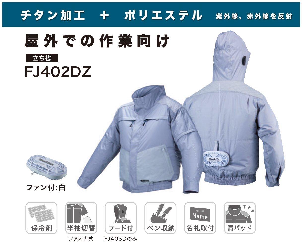 マキタ 充電式ファンジャケッット チタン加工FJ402DZ
