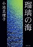 瑠璃の海 (集英社文庫)