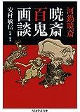 河鍋暁斎 暁斎百鬼画談 (ちくま学芸文庫)