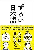 ずるい日本語