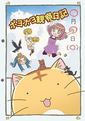 ポヨポヨ観察日記 DVD