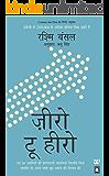 Connect The Dots  (Hindi)