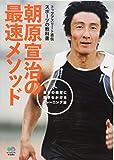 朝原宣治の最速メソッド (トップアスリート直伝スポーツの教科書)