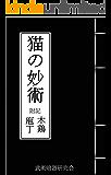猫の妙術: 附記 木鶏・庖丁 武術の秘伝書コレクション (武術暗器研究会)