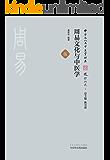 周易文化与中医学 (中华文化与中医学丛书)