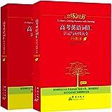 新东方•恋练有词:高考英语词汇识记与应用大全口袋书(套装上下册)