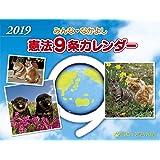 2019 みんななかよし憲法9条カレンダー(壁掛け) ([カレンダー])