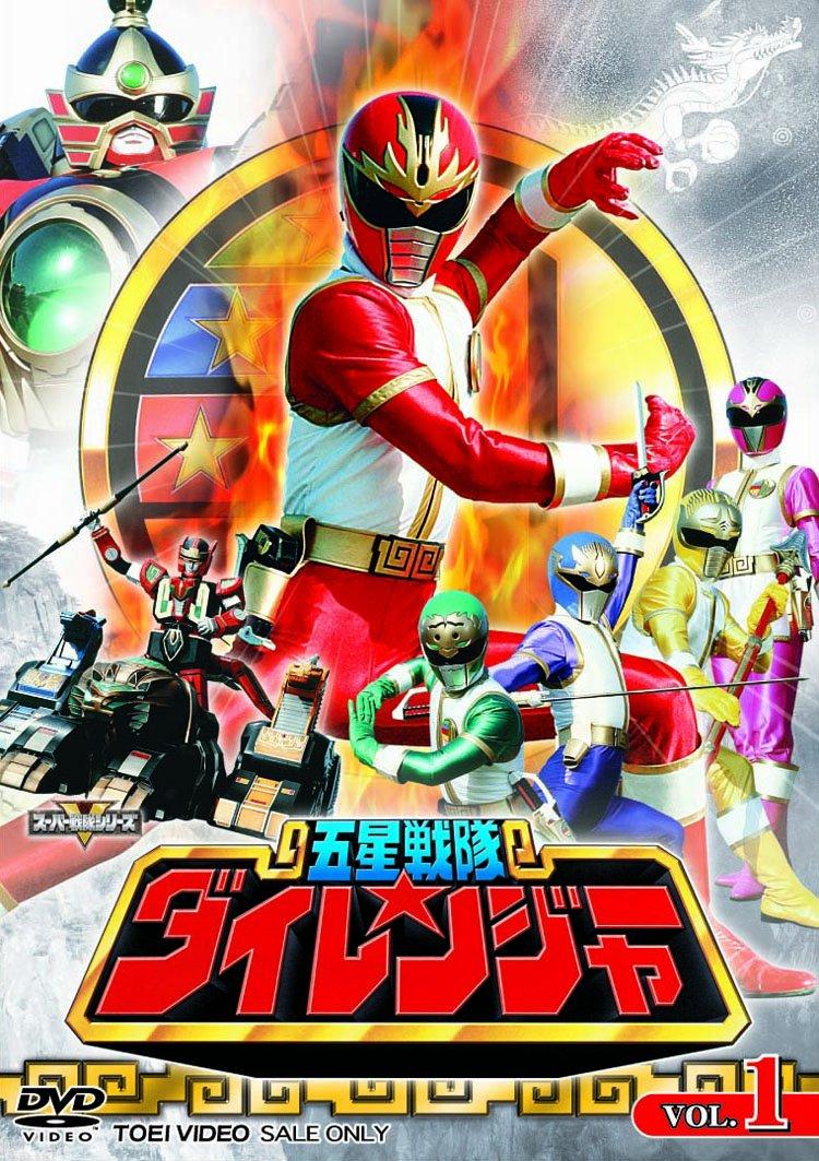 五星戦隊ダイレンジャー VOL.1 [DVD] B002G94VZI