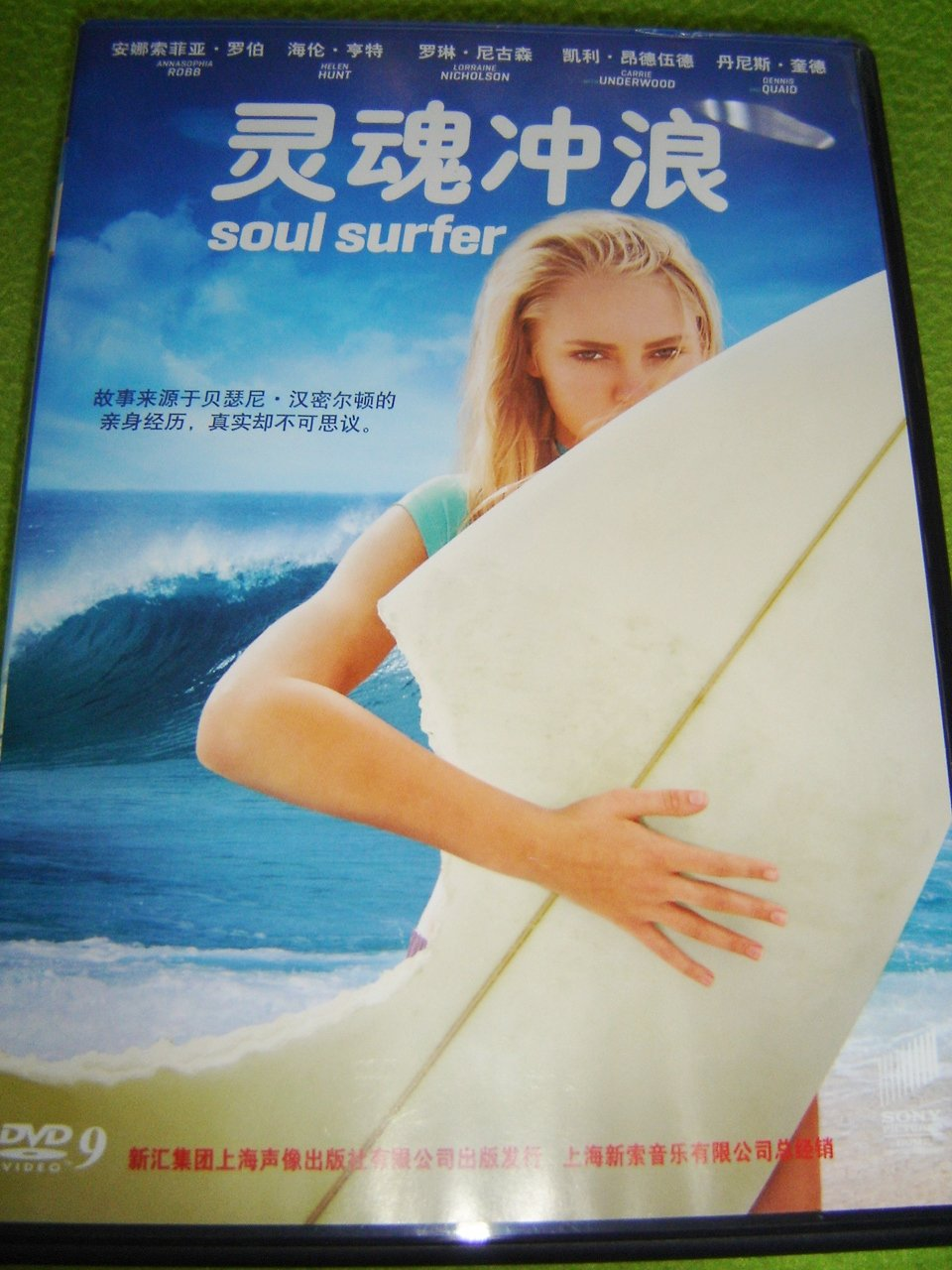 Amazon.com: Soul Surfer (2011): AnnaSophia Robb, Dennis Quaid, Sean  McNamara: Movies & TV