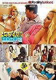 セレブ夫妻とエロカワ娘 PART4 [DVD]