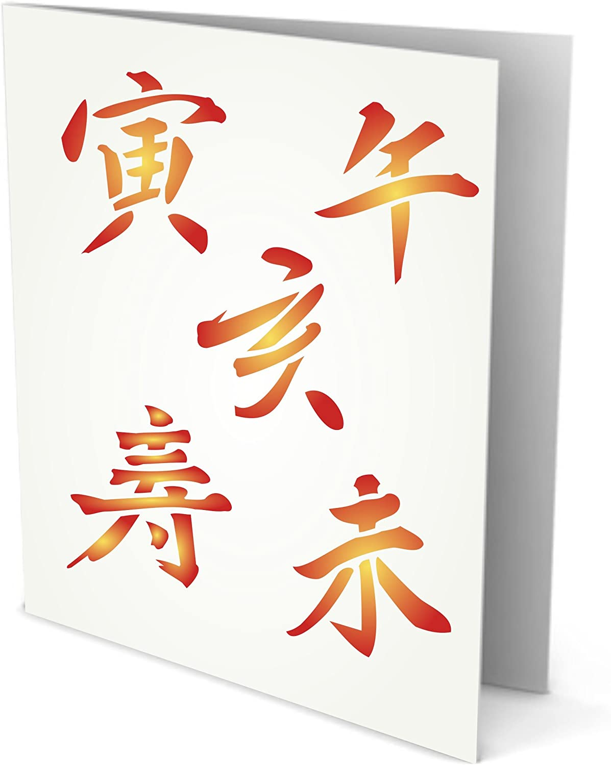 Chinese Stencil - Reusable Asian Oriental Symbol Character Pattern Wall Stencil Template 11.5 x 11.5cm S Use on Paper Projects Scrapbook Journal Walls Floors Fabric Furniture Glass Wood etc.