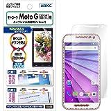 アスデック Motorola(モトローラ) Moto G (第3世代) フィルム [ノングレアフィルム 3]・防指紋・気泡消失・映り込み防止・アンチグレア・日本製 NGB-MMG03 (Moto G , マットフィルム)