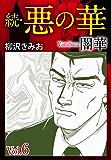 続 悪の華(闇華) 6