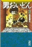 男おいどん(3) (週刊少年マガジンコミックス)