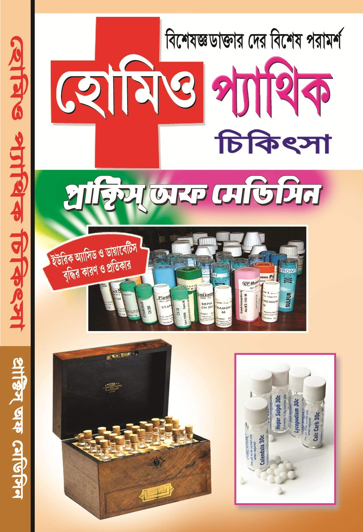 Buy homeopathy Book Online at Low Prices in India