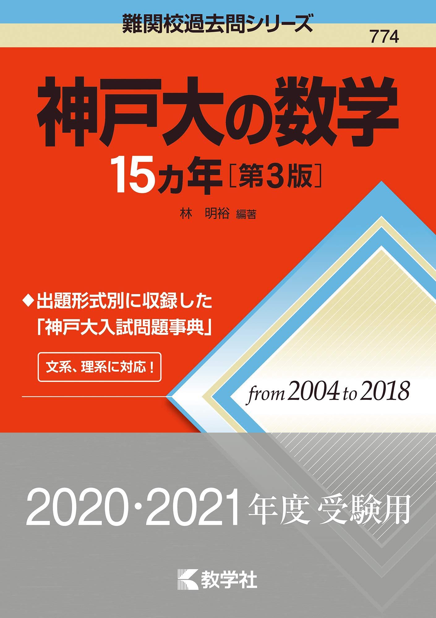 神戸大学 数学