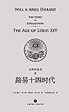 文明的故事8:路易十四时代(全球2000万家庭收藏的传世经典)