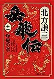 岳飛伝 11 烽燧の章 (集英社文庫)