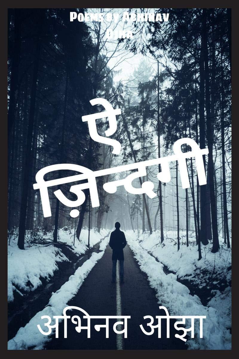 Aye Zindagi / ऐ जिंदगी: Poems by Abhinav Ojha