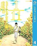 1/11 じゅういちぶんのいち 4 (ジャンプコミックスDIGITAL)