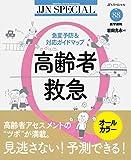 高齢者救急―急変予防&対応ガイドマップ (JJNスペシャル)