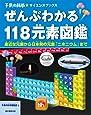 ぜんぶわかる118元素図鑑: 身近な元素から日本発の元素「ニホニウム」まで (子供の科学・サイエンスブックス)
