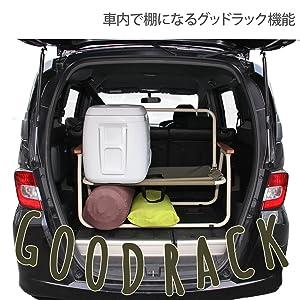 ドッペルギャンガー 車内で棚になる2人掛け折りたたみチェア CS2-500