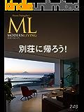 モダンリビング(MODERN LIVING) No.248 (2019-12-07) [雑誌]