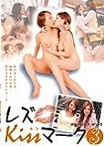 レズKissマーク3 出演:月島うさぎ・南つかさ【NEO-103】 【DVD】