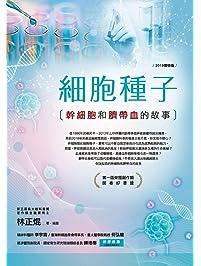 細胞種子(2019增修版):幹細胞和臍帶血的故事 (Traditional Chinese Edition)