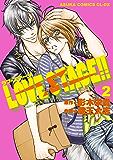 LOVE STAGE!!(2) (あすかコミックスCL-DX)