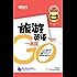 旅游英语一本就Go(图画版)