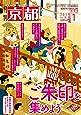 月刊京都2019年1月号[雑誌]