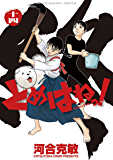 とめはねっ! 鈴里高校書道部(14) (ヤングサンデーコミックス)