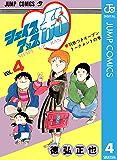 シェイプアップ乱 4 (ジャンプコミックスDIGITAL)