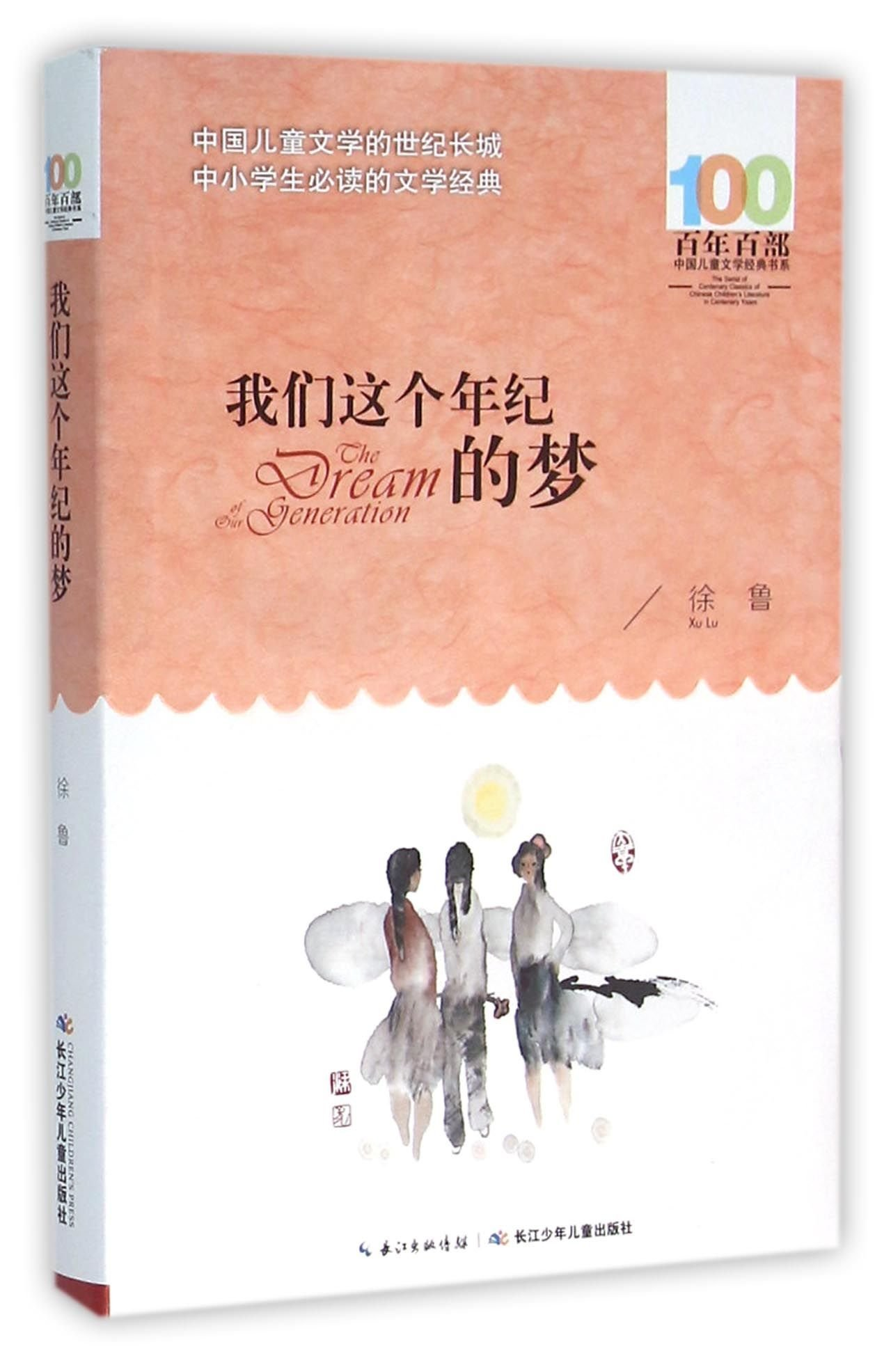 Download The Dreams at Our Age (Chinese Edition) pdf epub