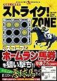 可視化式馬券術 ストライク! ZONE (革命競馬)