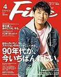 Fine(ファイン) 2019年 04 月号 [90年代が、今いちばん新しい。/藤木直人]