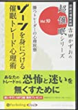 """勝つトレーダーの心理状態 """"ゾーン"""" を身につける 催眠トレード心理術 (<CD>)"""
