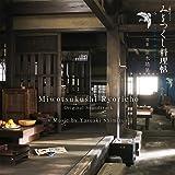 NHK土曜時代ドラマ「みをつくし料理帖」オリジナル・サウンドトラック